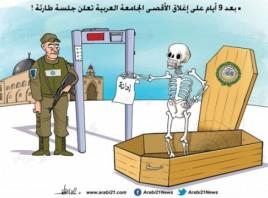 بعد 9 أيام على إغلاق الأقصى الجامعة العربية تعلن جلسة طارئة