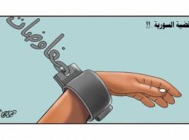 المفاوضات السورية