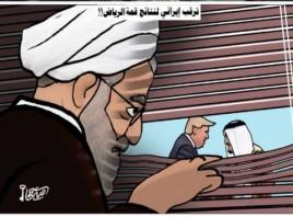 ترقب إيراني لنتائج قمة الرياض!