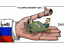 روسيا: راعية المفاوضات والحرب!