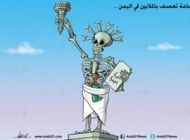 اليمن نحو المجاعة