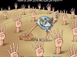 5 سنوات على مجزرة رابعة..