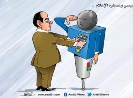 السيسي وعسكرة الإعلام..