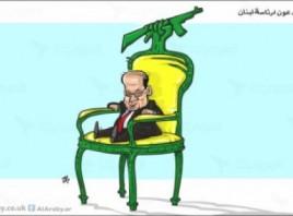 ترشيح ميشال عون لرئاسة لبنان