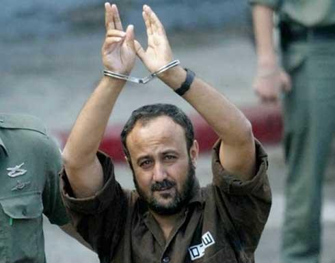 """الاحتلال ينقل الأسير البرغوثي لقسم العزل بسجن """"أيالون"""""""