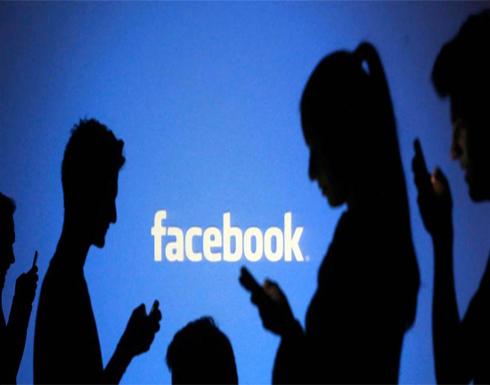بالصورة : تعرفوا على الشكل الجديد لفيسبوك