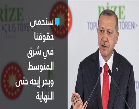 أردوغان: سنحمي حقوقنا شرق المتوسط وبحر إيجه حتى النهاية