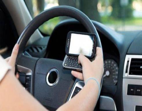 هل يجعلك هاتفك الذكي سائقاً آمناً؟