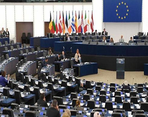 الاتحاد الأوروبي يدعو إيران إلى وقف تخصيب اليورانيوم