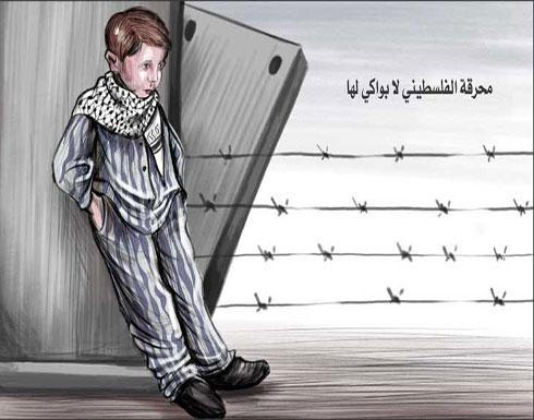 محرقة الفلسطيني لا بواكي لها