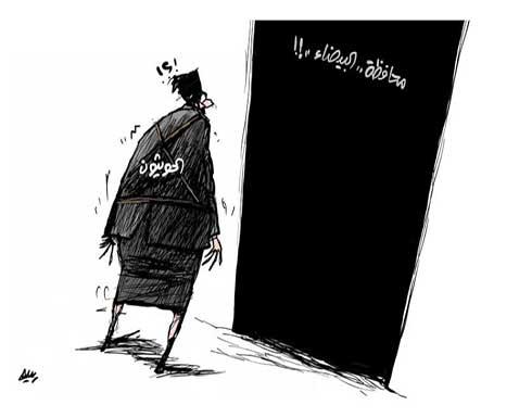 محافظة البيضاء اليمنية