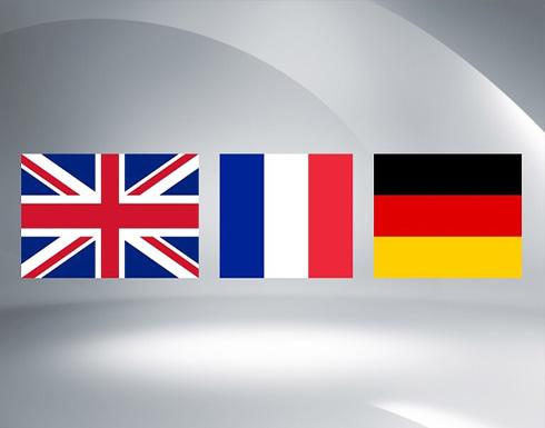 فرنسا وألمانيا وبريطانيا: إجراءات إيران انتهاك جديد لالتزاماتها ضمن الاتفاق النووي
