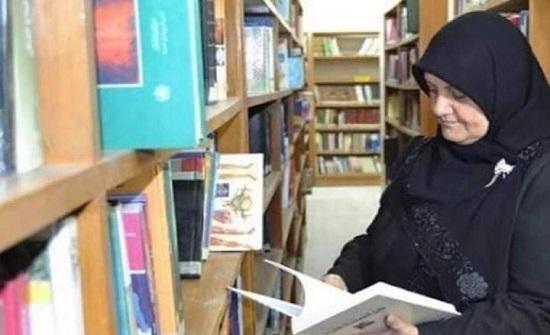 وفاة المرأة التي أنقذت مكتبة البصرة