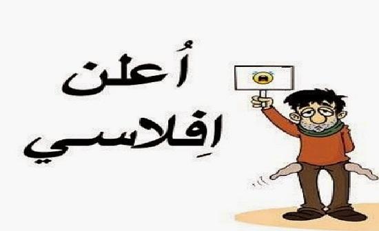 60% من متقاعدي الضمان رواتبهم اقل من 500 واغلب الأردنيين تجوز عليهم الزكاة