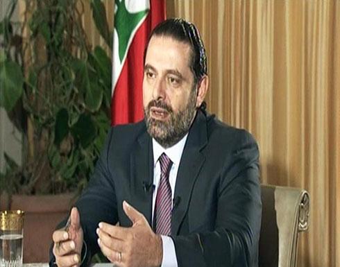 الحريري: علينا التواضع لتشكيل حكومة.. أمامنا عقدة واحدة