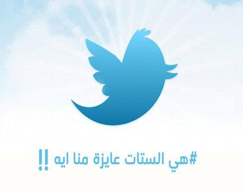 هى الستات عايزة مننا إيه! هاشتاق على تويتر يثير السخرية