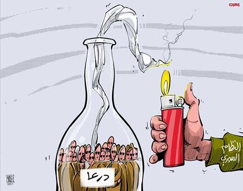 النظام السوري يوقد النار في درعا المحاصرة