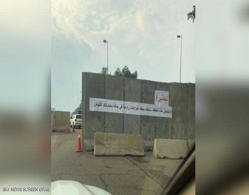 """قبل المليونية.. السفارة الأميركية في بغداد تحذر بملصق """"رادع"""""""