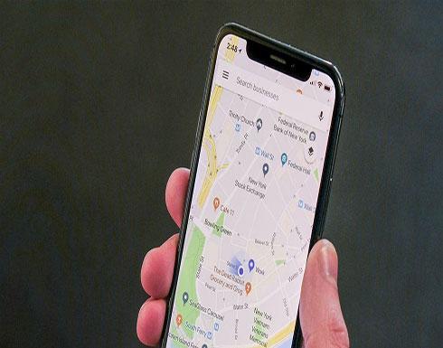 خرائط غوغل تضيف ميزة جديدة.. اليكم التفاصيل
