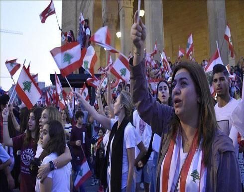 لبنان.. احتجاجات تطالب بانتخابات نيابية مبكرة