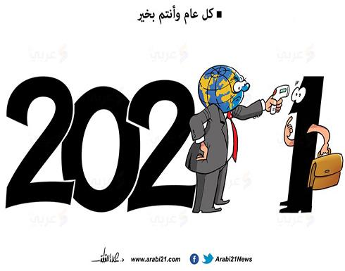 عام 2021