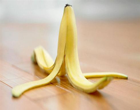 لا ترموا قشر الموز بعد اليوم.. فوائده مذهلة!