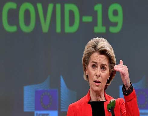 الاتحاد الأوروبي يلوح بتجميد صادرات لقاح أسترازينيكا إذا لم يتم إمداده به أولا