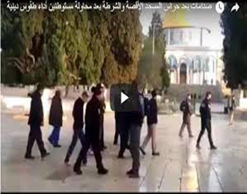 بالفيديو: توتر بين حراس الأقصى والشرطة بعد محاولة مستوطنين أداء طقوس دينية فيه