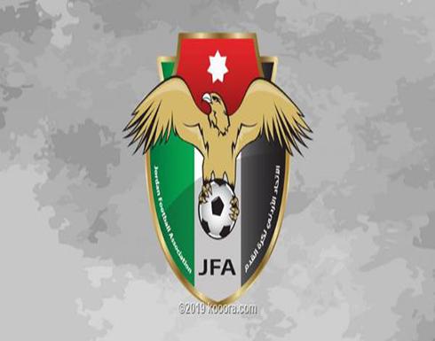 منح الاتحاد الأردني رخصة تنظيم الدورات القارية