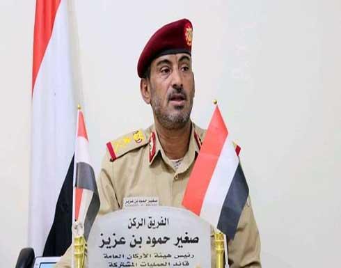 رئيس أركان اليمن: سنفاجئ الحوثي بضربات لن يتعافى منها