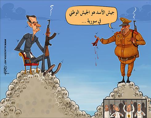 السيسي والأسد