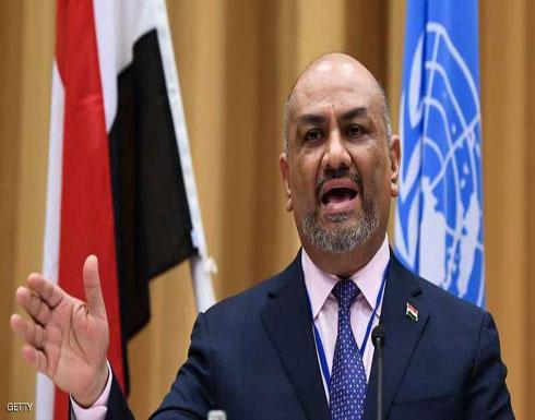 وزير خارجية اليمن: ميليشيات الحوثي تتعمد منع وصول المساعدات