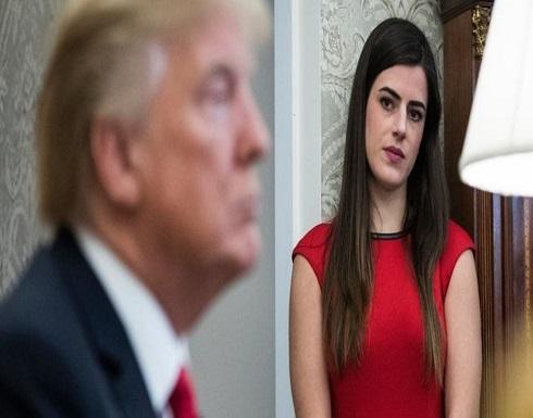 """ترمب عن إبعاد """"كاتمة أسراره"""" من البيت الأبيض : أسامحها!"""
