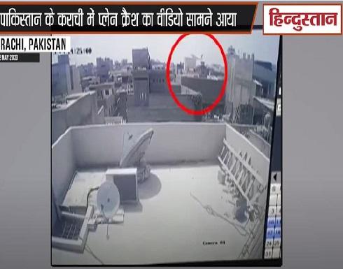 """الطائرة """"الباكستانية"""" بمقطعي فيديو وهي تسقط فوق الأبنية .. شاهد بالفيديو"""