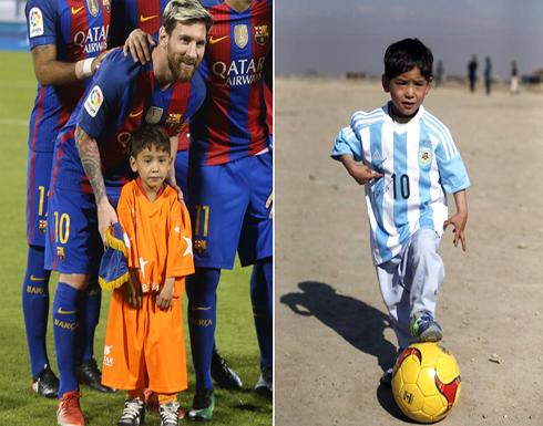 كيف حوّل لقاء ميسي حياة طفل أفغاني إلى جحيم؟ .. فيديو