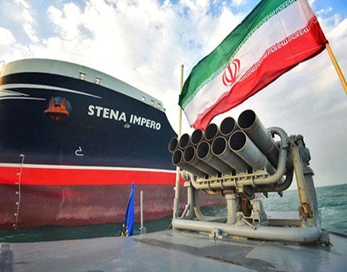 """إيران: الإفراج عن الناقلة البريطانية """"قريبا"""""""