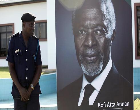 غانا تودع كوفي عنان اليوم بمراسم رسمية