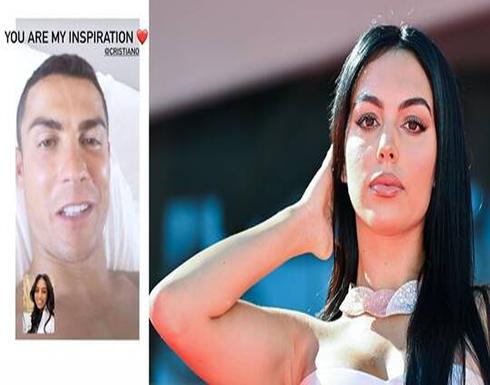 جورجينا تنشر مكالمة فيديو مع رونالدو بعد إصابته بفيروس كورونا