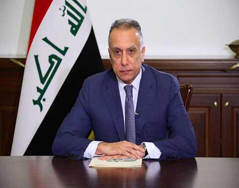 الكاظمي: قمة بغداد تؤسس لمستقبل يليق بشعوبنا