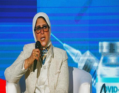 وزيرة الصحة المصرية تكشف سعر لقاح كورونا وتحدد فئتين سيتم تطعيمهما مجانا