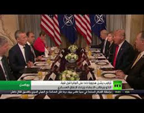 ترامب يشن هجوما حادا على ألمانيا قبل قمة الناتو ويطالب الأعضاء بزيادة الإنفاق العسكري