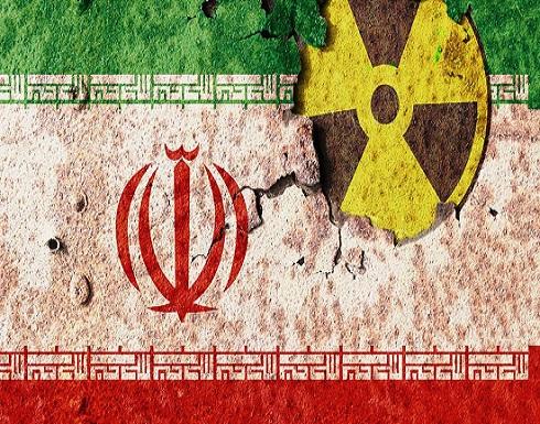 تقرير: إيران على بعد 3 أشهر ونصف من صنع سلاح نووي