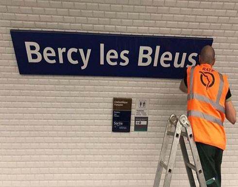 بالصور : باريس تغير أسماء محطات المترو احتفاء بمنتخب فرنسا الفائز ببطولة كأس العالم