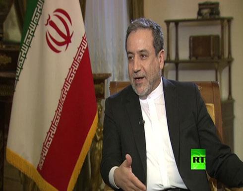 عراقجي: إيران ستعود إلى الالتزام بالاتفاق النووي عقب إلغاء الحظر
