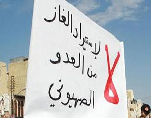 """وكالة : """"إسرائيل"""" ستبدأ تصدير الغاز إلى الأردن ومصر خلال أسابيع"""