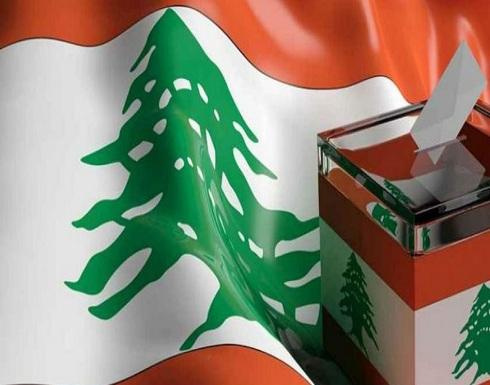 لبنان بلد المحاصصة والتجاذبات على موعد مع أول انتخابات تشريعية منذ نحو 10 سنوات