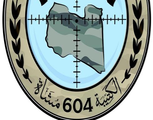 كتيبة تنشق عن قوات مصراتة وتلتحق بالجيش الليبي