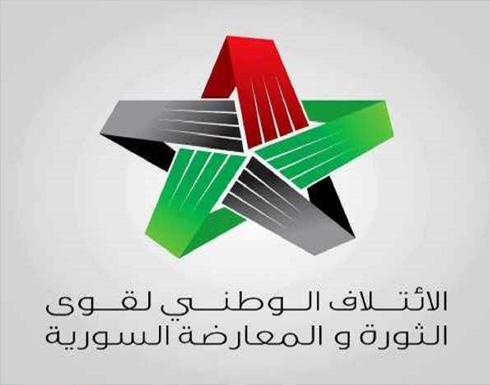 """الائتلاف السوري المعارض يدين اعتقال تنظيم """" ب ي د"""" سياسيين أكراد"""