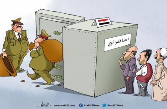 فقراء مصر