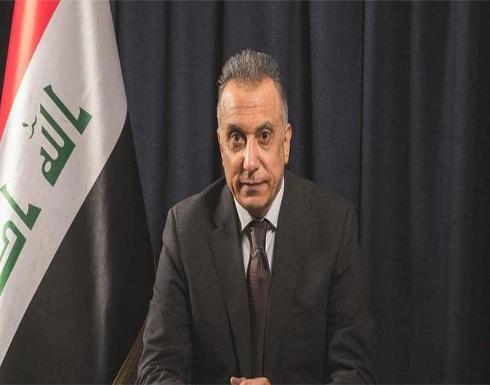 الكاظمي يخول القوات العراقية بإطلاق النار على من يتجاوز الحدود .. بالفيديو